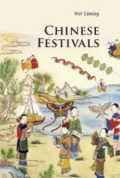Chinese festivals, updated edition
